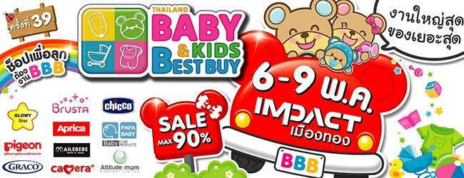 Thailand Baby & Kids Best Buy 39th