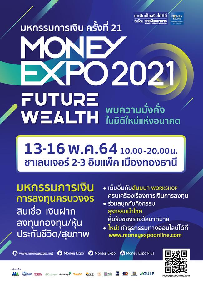 Money Expo 2021