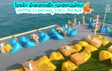 Tappia Floating Cafe Pattaya